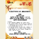 Chinese New Year Stores' Business Hours