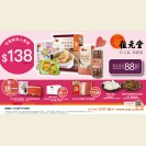 Mother Day Promotion